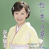 水茄子ブギ (オリジナル・カラオケ)